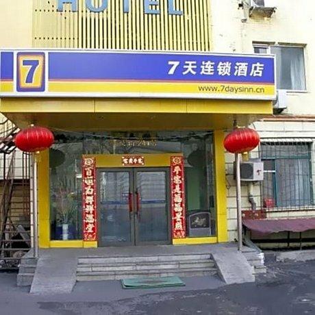 7 Days Inn Harbin Baroque Caoshi Street Branch