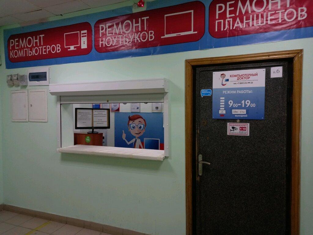 компьютерный ремонт и услуги — Компьютерный доктор — Нижний Новгород, фото №1