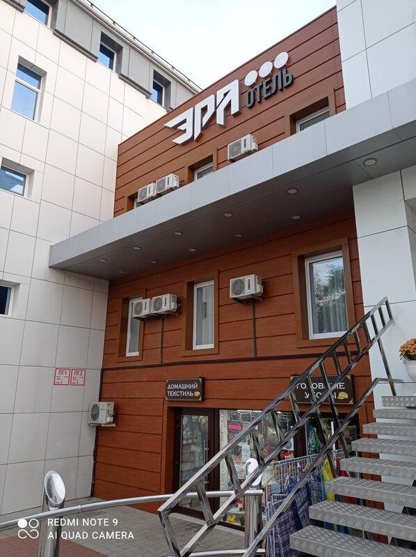 Отель Эра