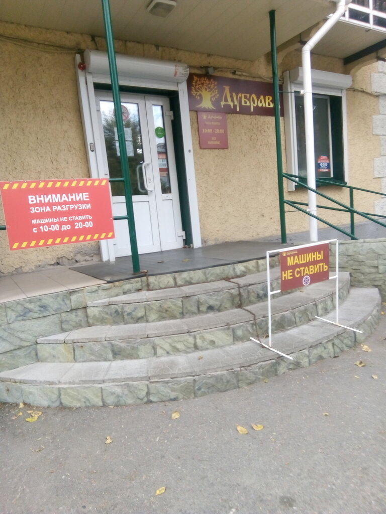 магазин продуктов — Дубрава — Томск, фото №2