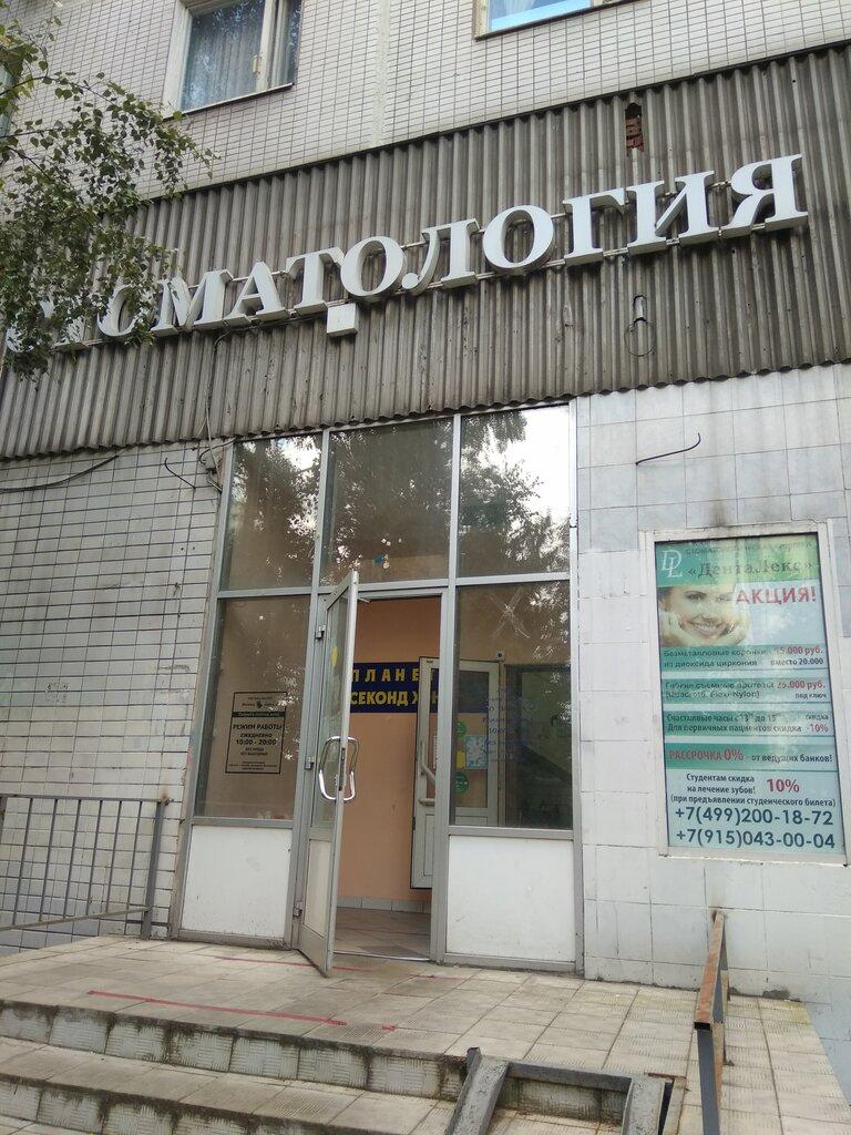 стоматологическая клиника — Дента Лекс — Москва, фото №1