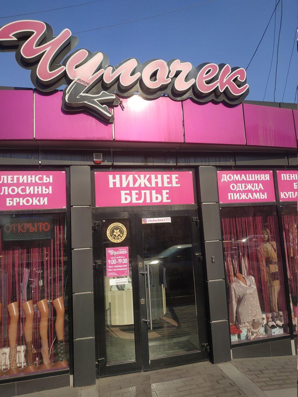 Магазин женского белья ессентуки кружевной декор белья