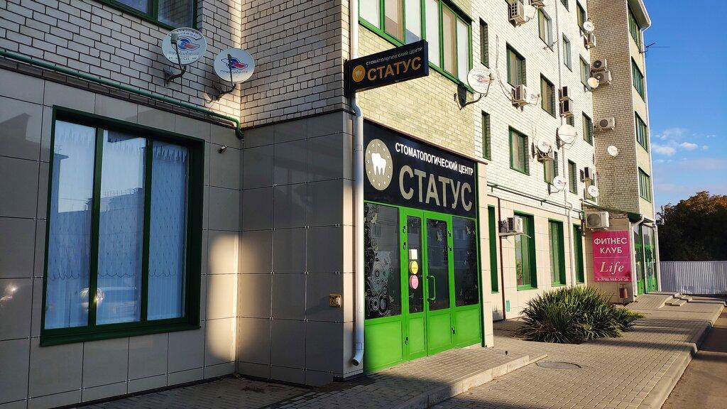 Тихорецк городская стоматология на элеваторе телефон элеватор ковшовый цепной вертикальный