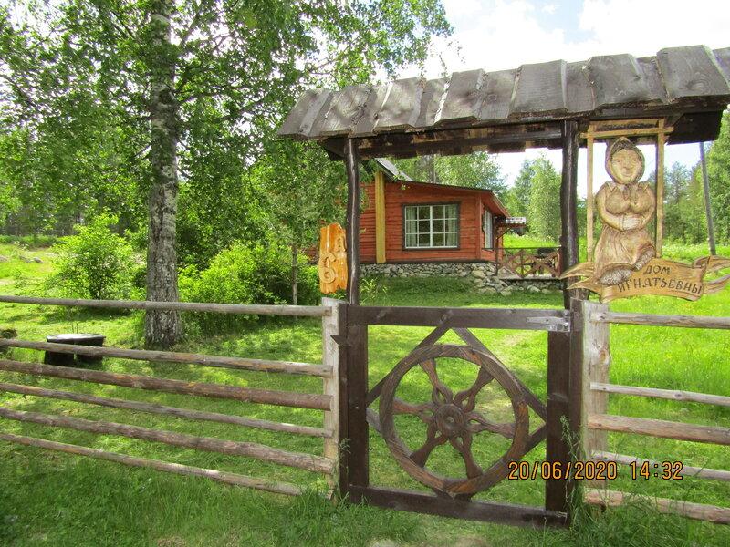Бабушкин хутор