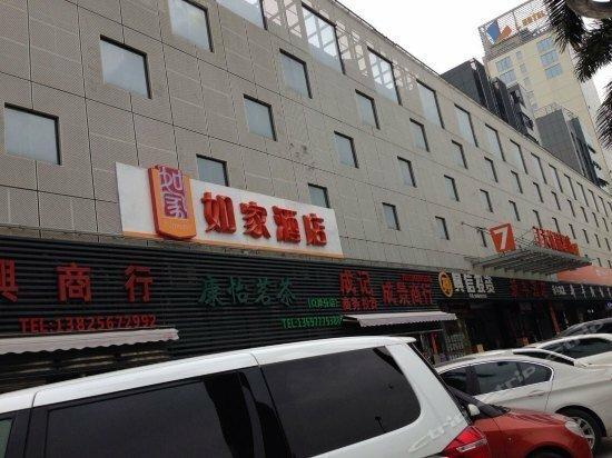 Home Inn Zhuhai Gongbei Entry Port