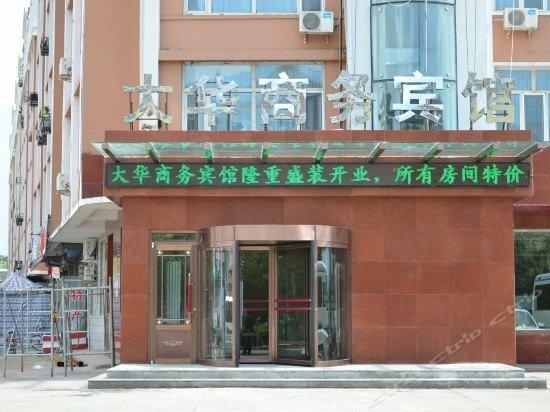 Hulunbeier Dahua Shangwu hotel