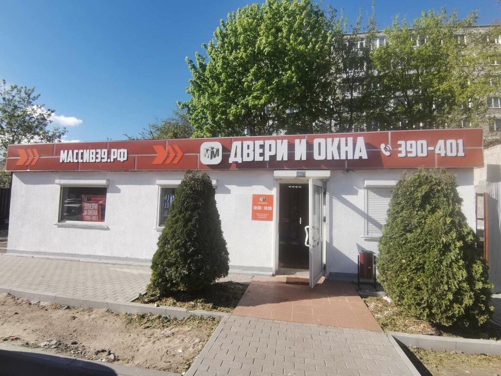двери — Массив39 — Калининград, фото №1