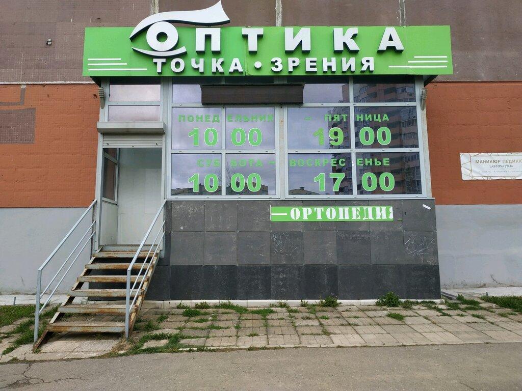 салон оптики — Точка зрения — Витебск, фото №2