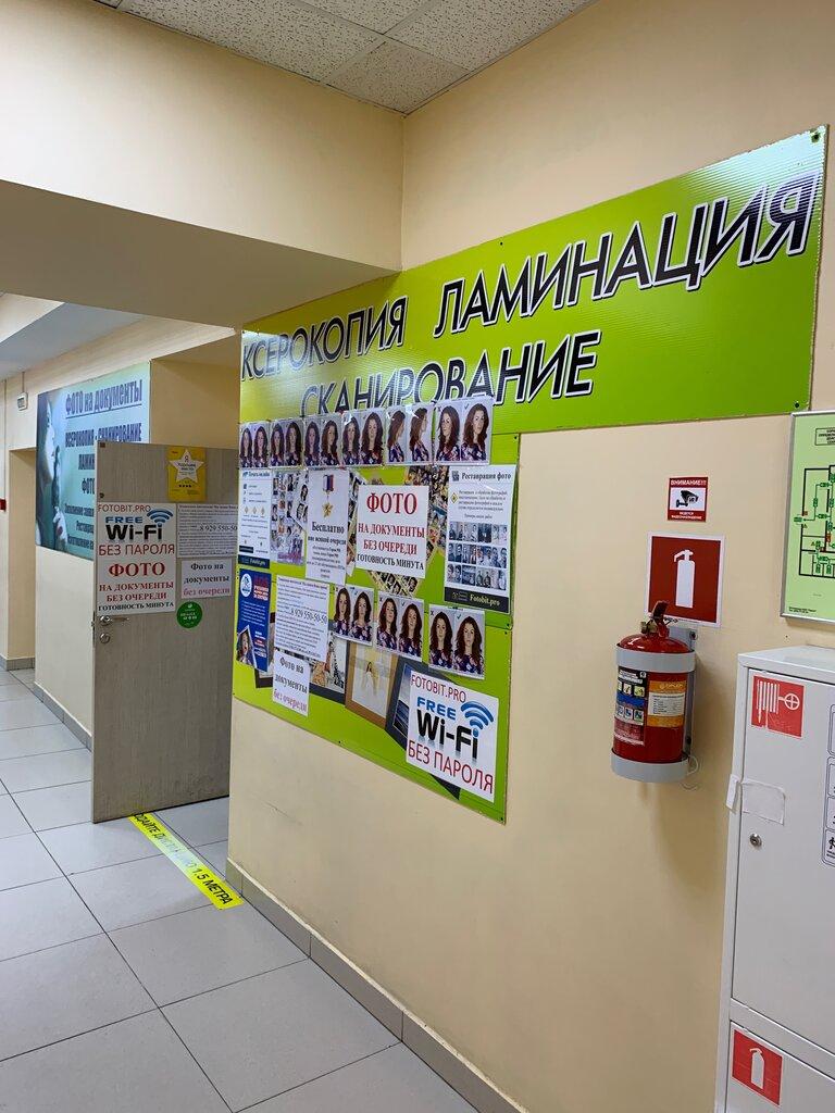 фотоуслуги — Фотобит — Зеленоград, фото №1