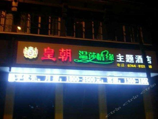 Huangchao Wensha Qingyuan Theme Hotel