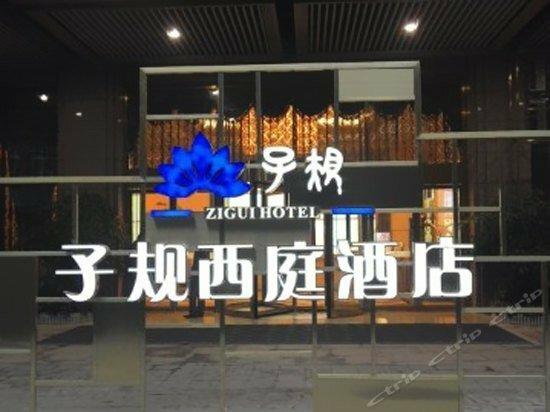 Zigui Xiting Hotel