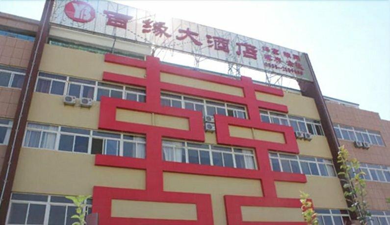 Yantai Baiyuan Hotel