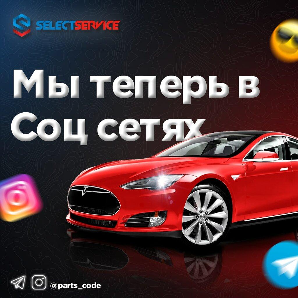 магазин автозапчастей и автотоваров — Parts-code — Нижний Новгород, фото №1
