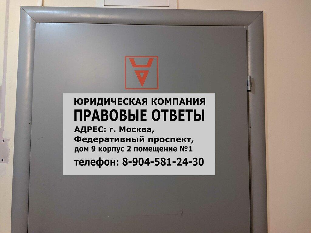 юридические услуги — Правовые ответы — Москва, фото №1