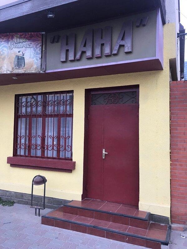 Гостевой дом Нана