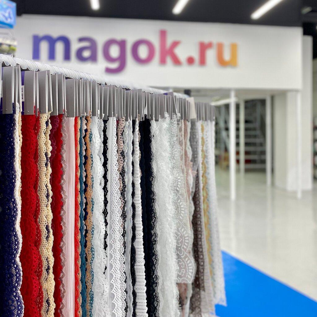 Фурком интернет магазин швейная фурнитура москва экокожа для авто оптом