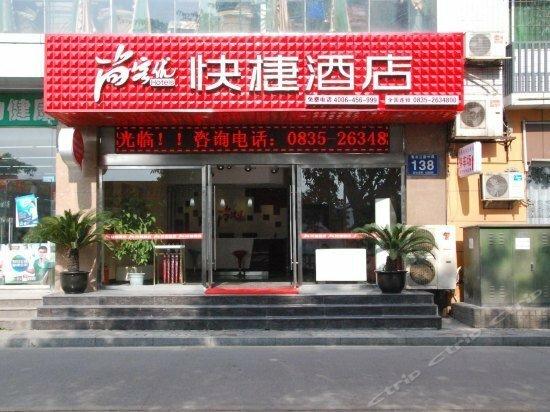 Thank You Inn Ya'an Ximen Bus Station