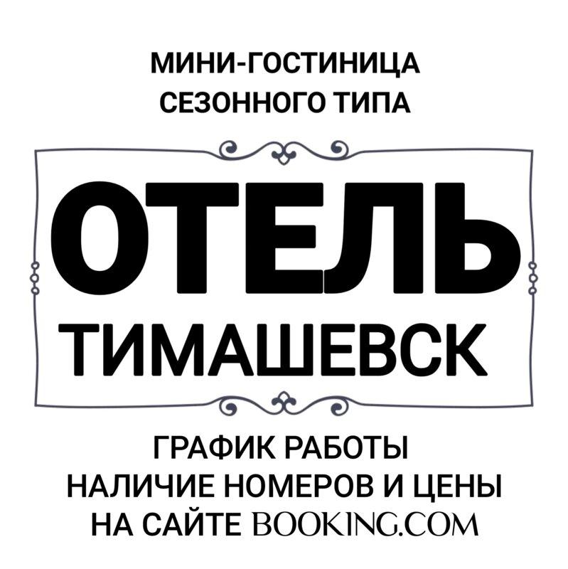 Отель Тимашевск