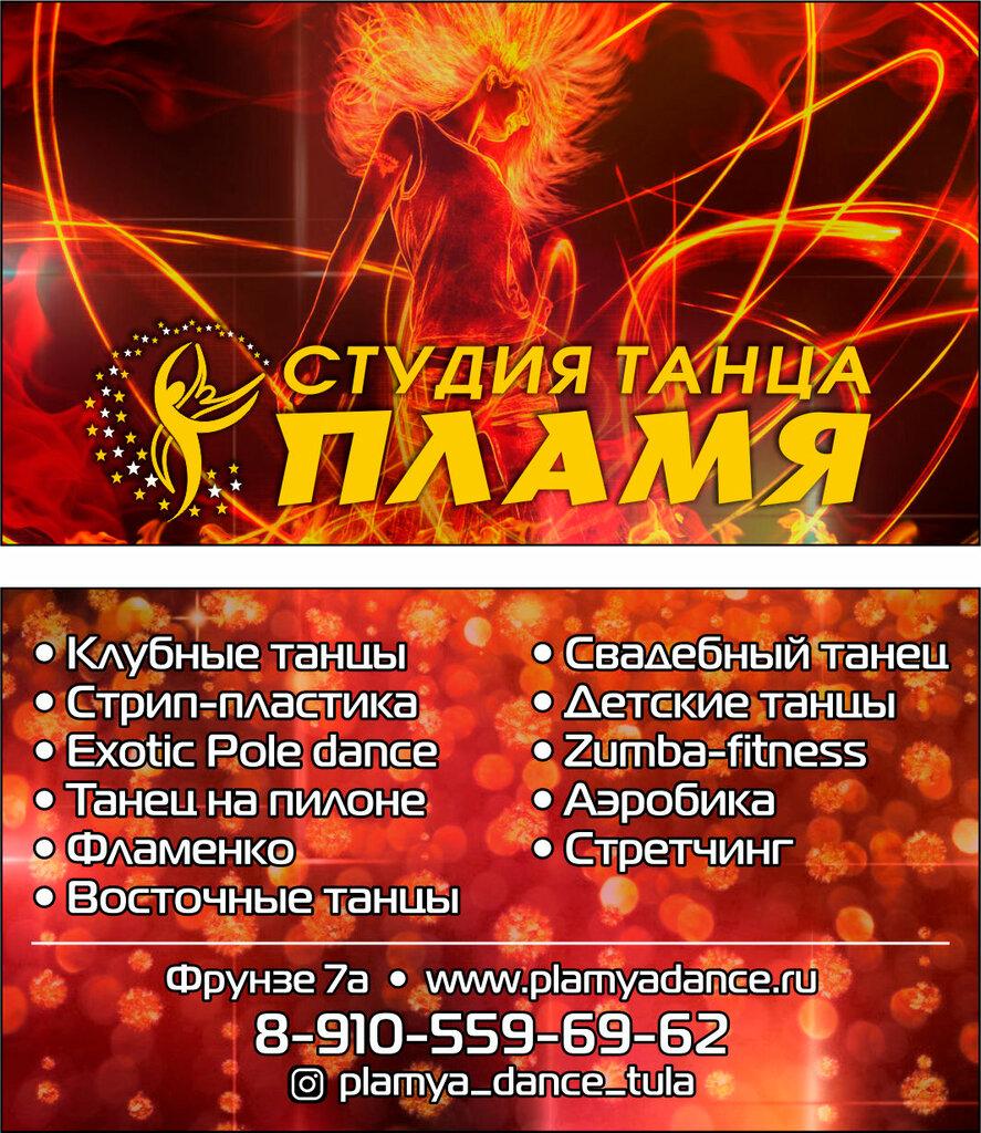 школа танцев — Пламя — Тула, фото №2