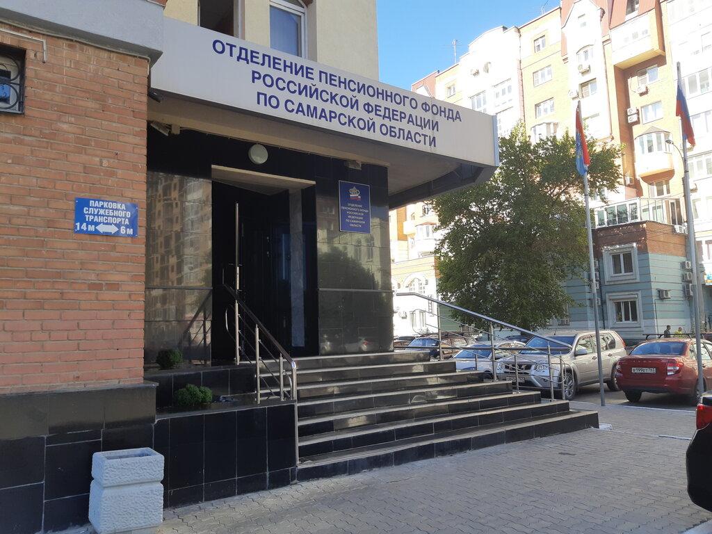Пенсионный фонд личный кабинет железнодорожный район самара кто имеет право получить пенсию в москве