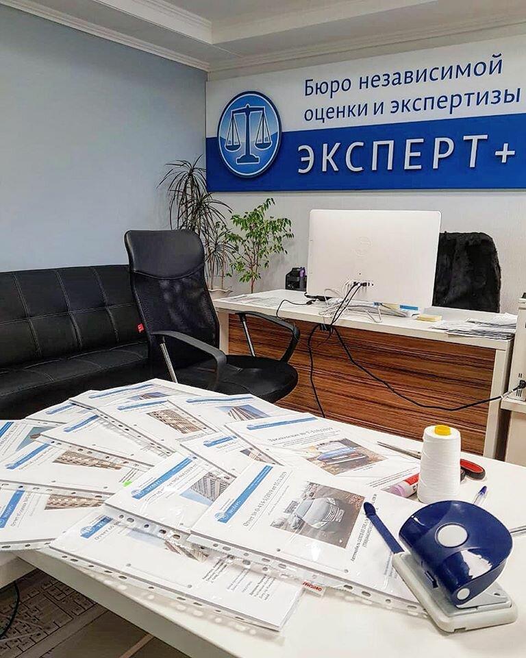 оценочная компания — Эксперт+ — Ростов-на-Дону, фото №1