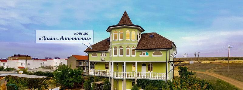Гостевой дом Ксюша