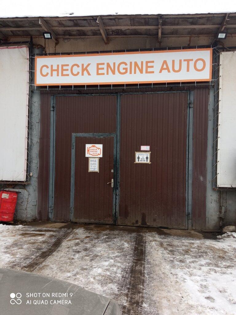 автосервис, автотехцентр — Check engine auto — Москва, фото №1