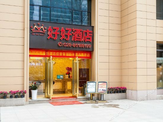 Hanting Hotel Chengdu New Exhibition Center