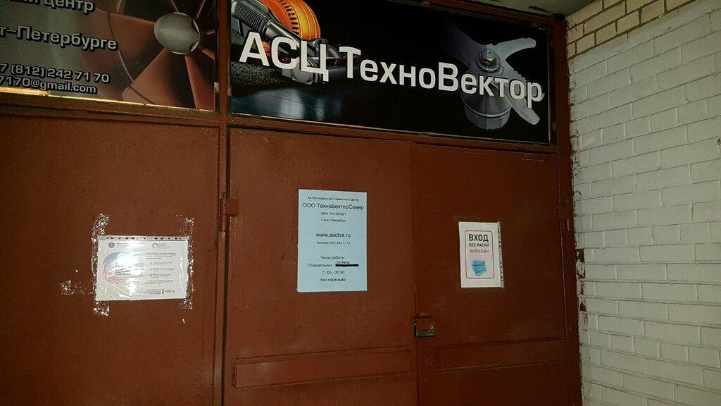 ремонт бытовой техники — ТехноВекторСевер — Санкт‑Петербург, фото №2