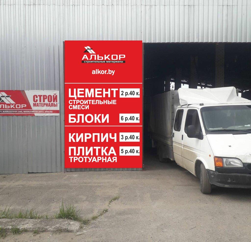 строительный магазин — Алькор, склад — Гродно, фото №2