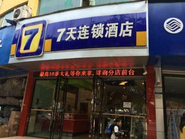 7 Days Inn Leshan Longyou Road Transport Bus Station Branch