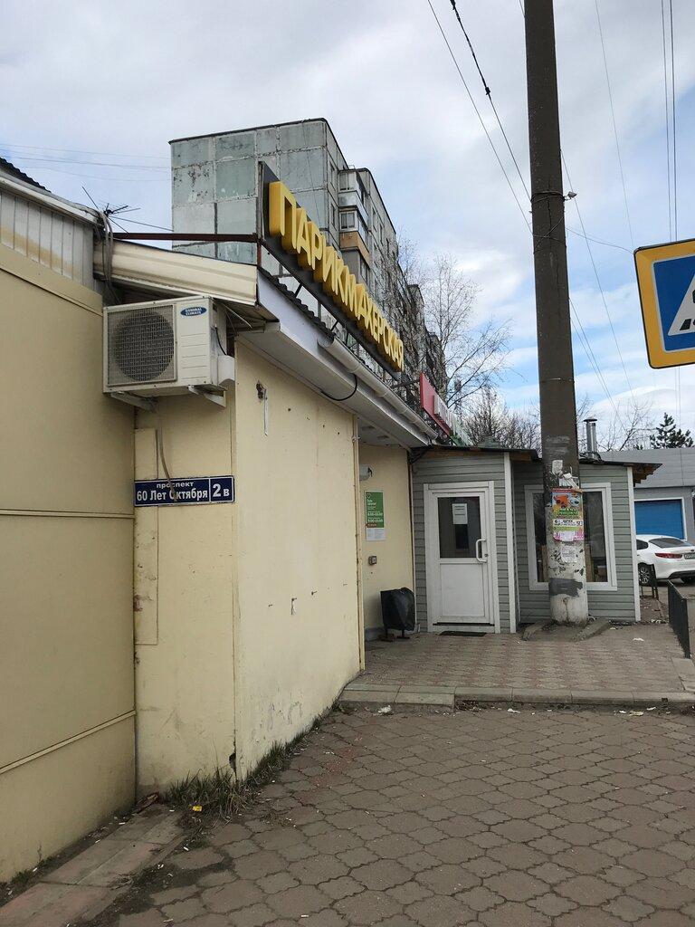 pharmacy — Будь Здоров! — Shelkovo, photo 2
