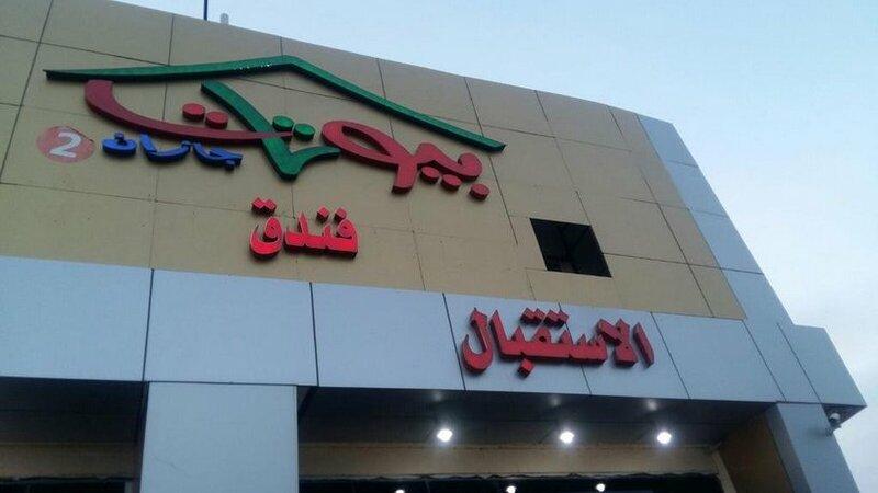 Beuotat Jazan Hotel
