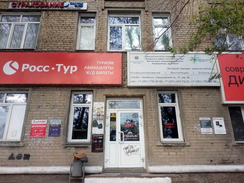 строительные интернет магазины челябинск каталоге: Маркировка: