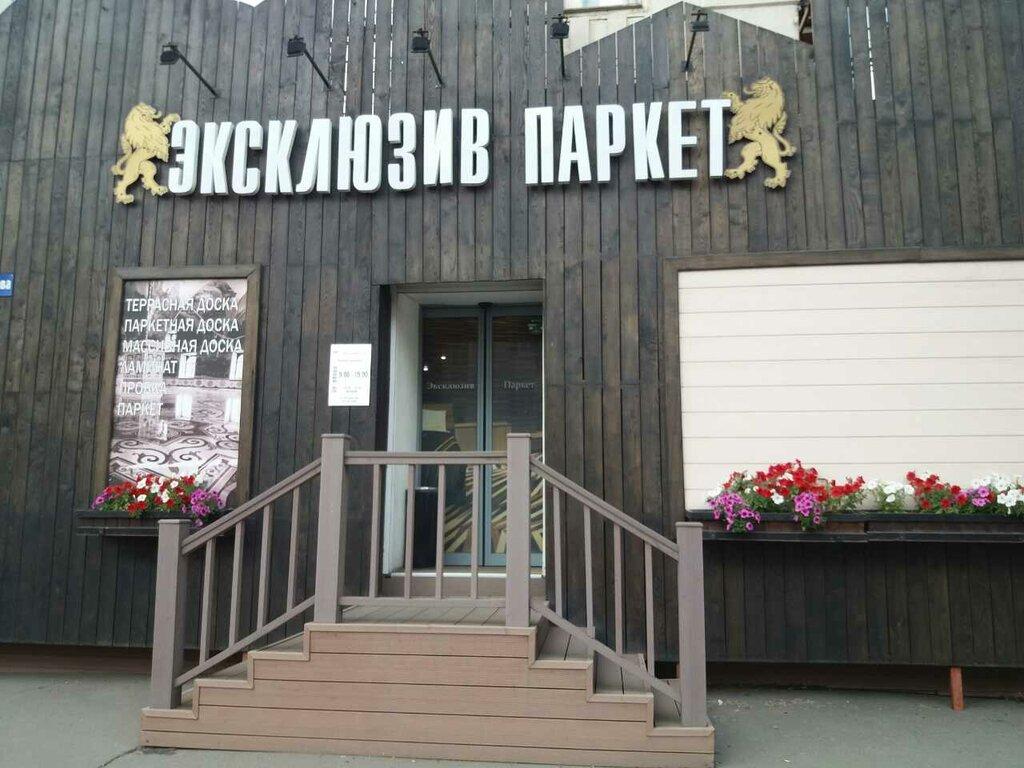 напольные покрытия — Эксклюзив Паркет — Саратов, фото №2