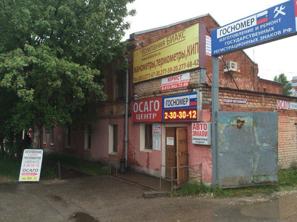 изготовление номерных знаков — Госномер — Нижний Новгород, фото №1