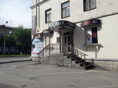 intim-magazin-vologda