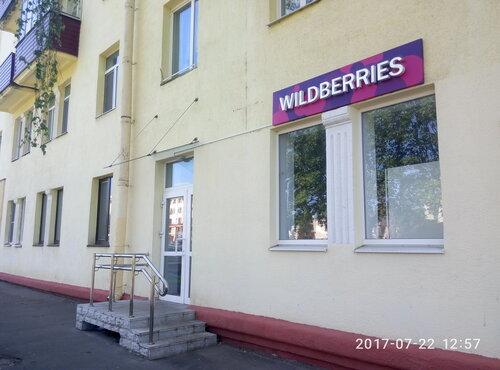 af134471aa53 Wildberries.by - пункт выдачи, метро Партизанская, Минск — отзывы и фото —  Яндекс.Карты