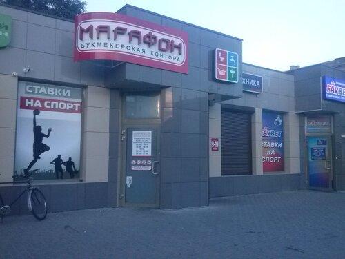 Марафон Букмекерская Контора Беларусь Орша