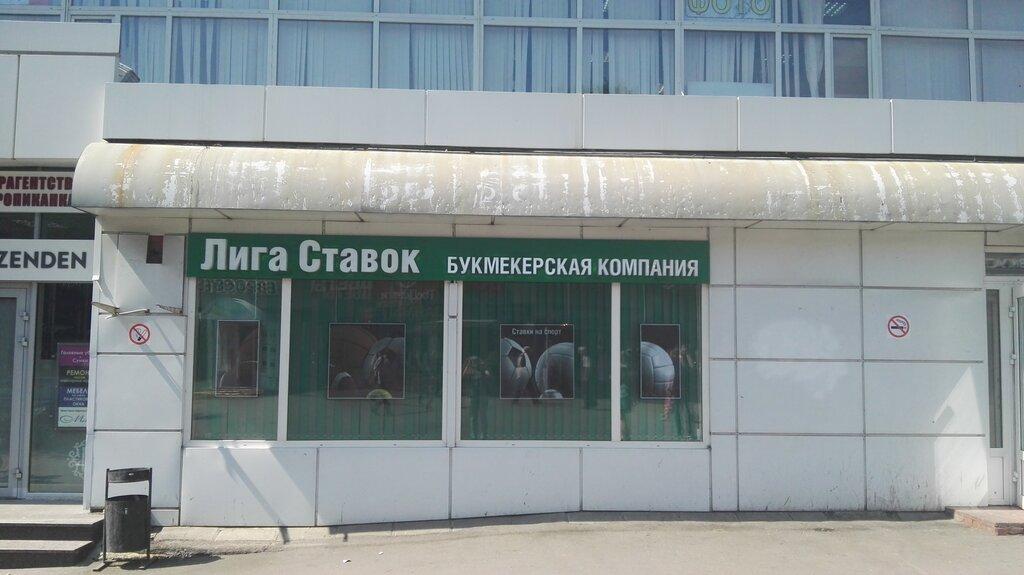 Лига ставок букмекерская контора в рязани лучшей сайт прогнозов на спорт