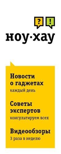 магазин электроники — НОУ-ХАУ — Москва, фото №2