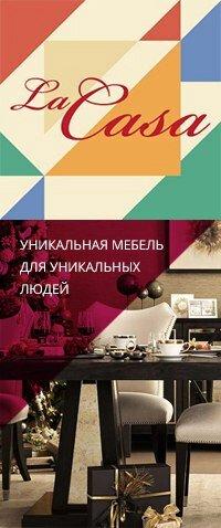 магазин мебели — Итальянская мебель La Casa — Москва, фото №2