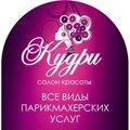Салон красоты Кудри, Услуги парикмахера в Калужской области