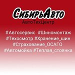 Фото 1 СибирьАвто