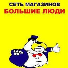 8fa56b655d96e6c Большие люди - одежда больших размеров, Белгород — отзывы и фото ...