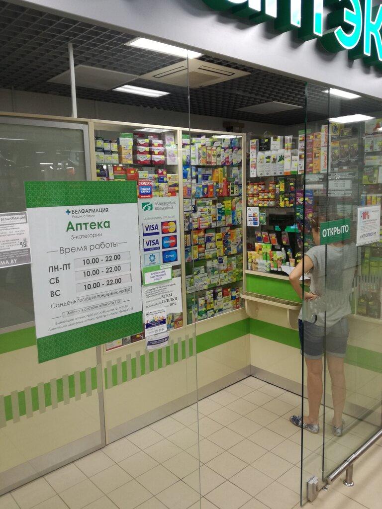 аптека — Белфармация аптека № 113 пятой категории — Минск, фото №1