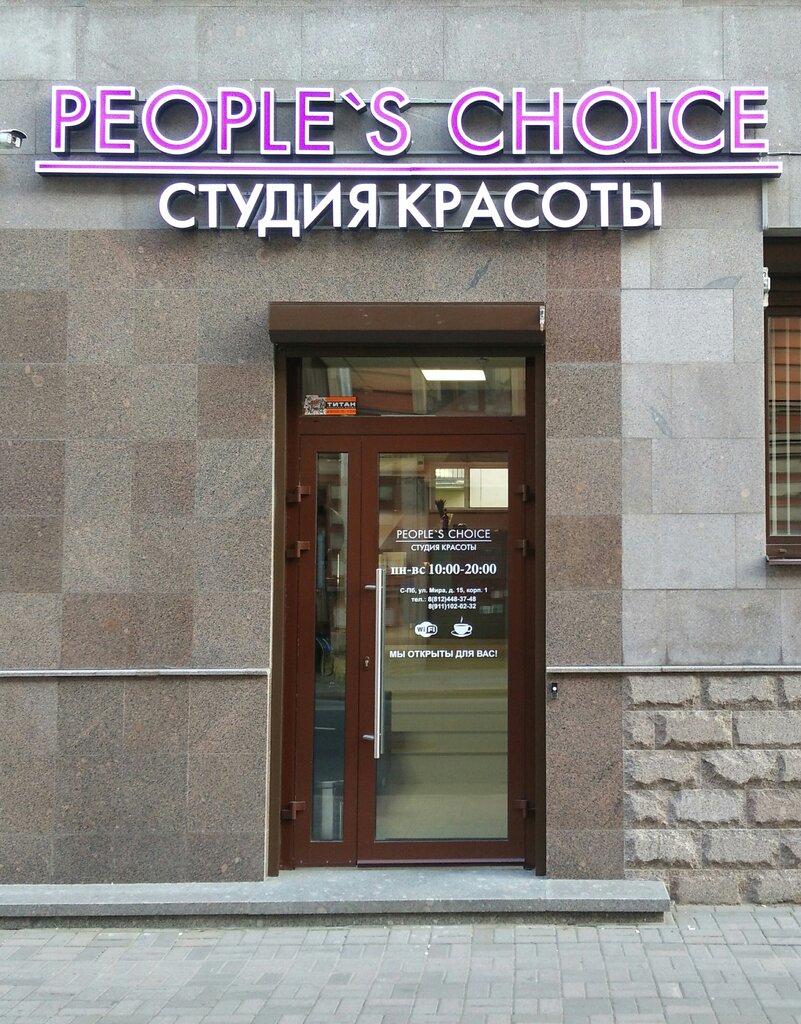 салон красоты — People's Choice — Санкт-Петербург, фото №1
