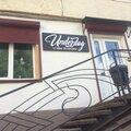 Underdog Tattoo студия татуировки, Тату и пирсинг в Сафоновском районе