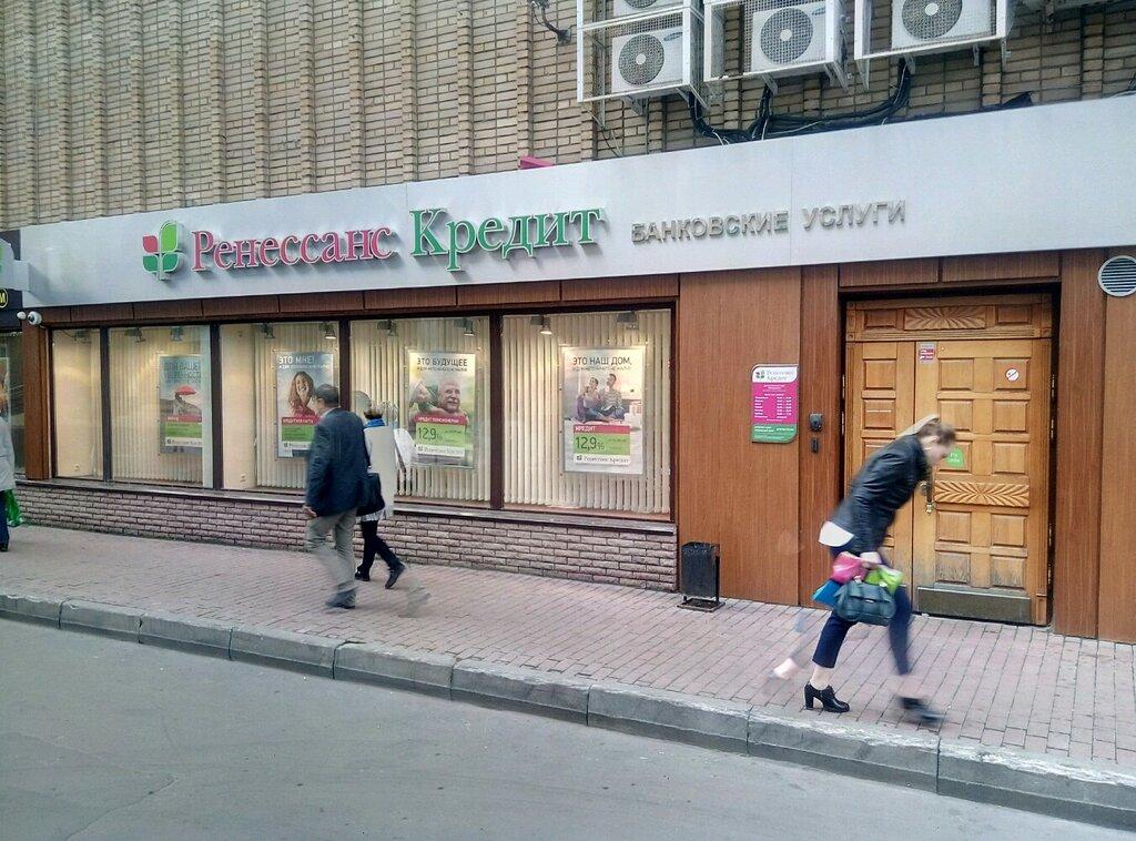 Ренессанс кредит банк медведково режим работы