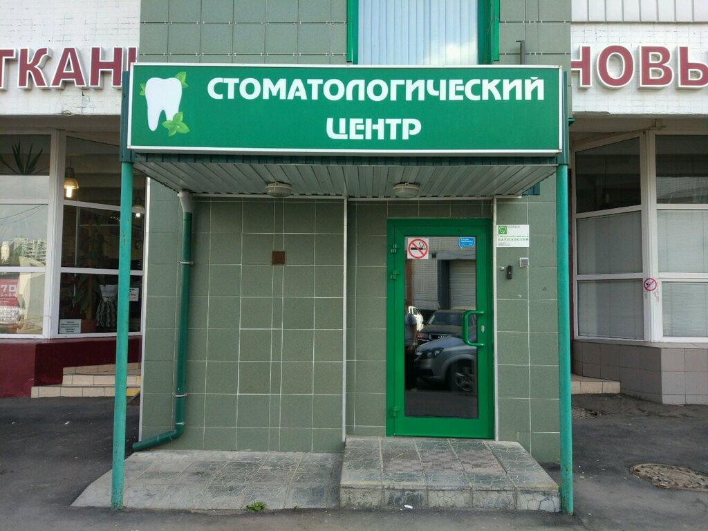 стоматологическая клиника — Варшавский — Москва, фото №3